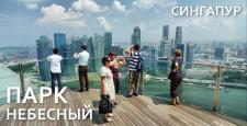 Небесный парк в Сингапуре