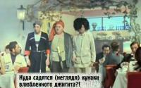 Киноляпы Кавказской пленницы