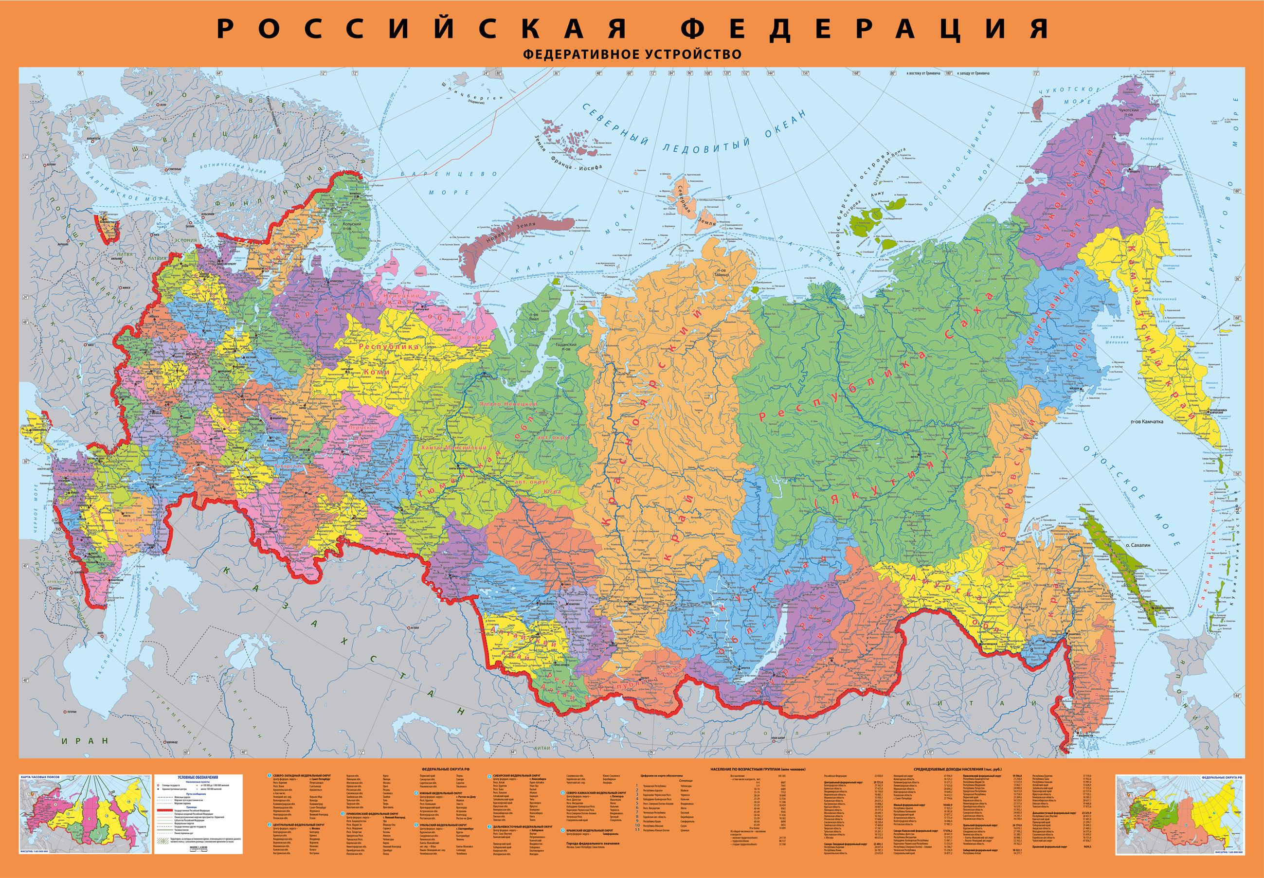 Карта России с городами 2017 года: http://www.traveler-mir.com/country/russia/karty/karta-rossii-s-gorodami-2017