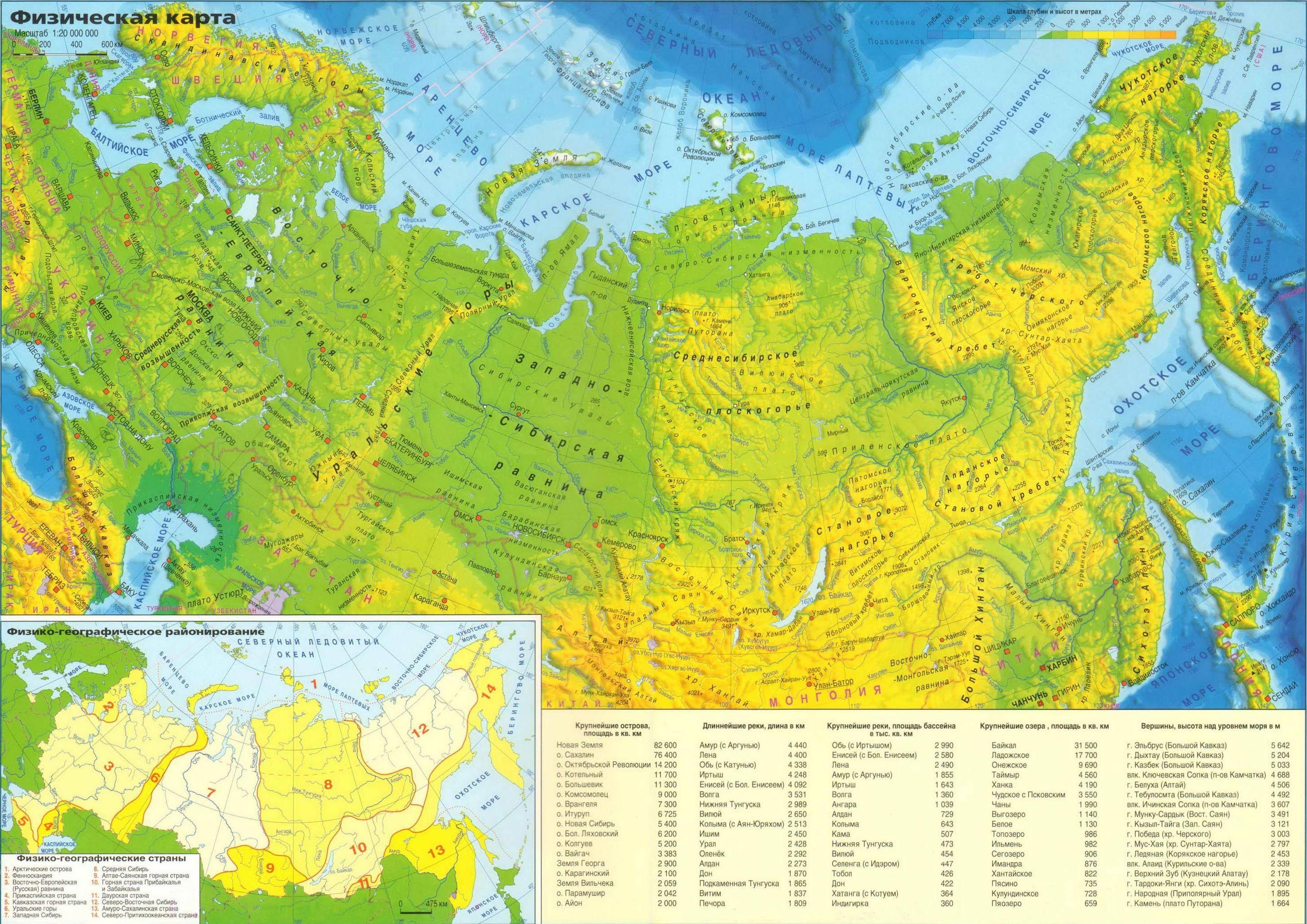 Географическая Карта Стран Мира