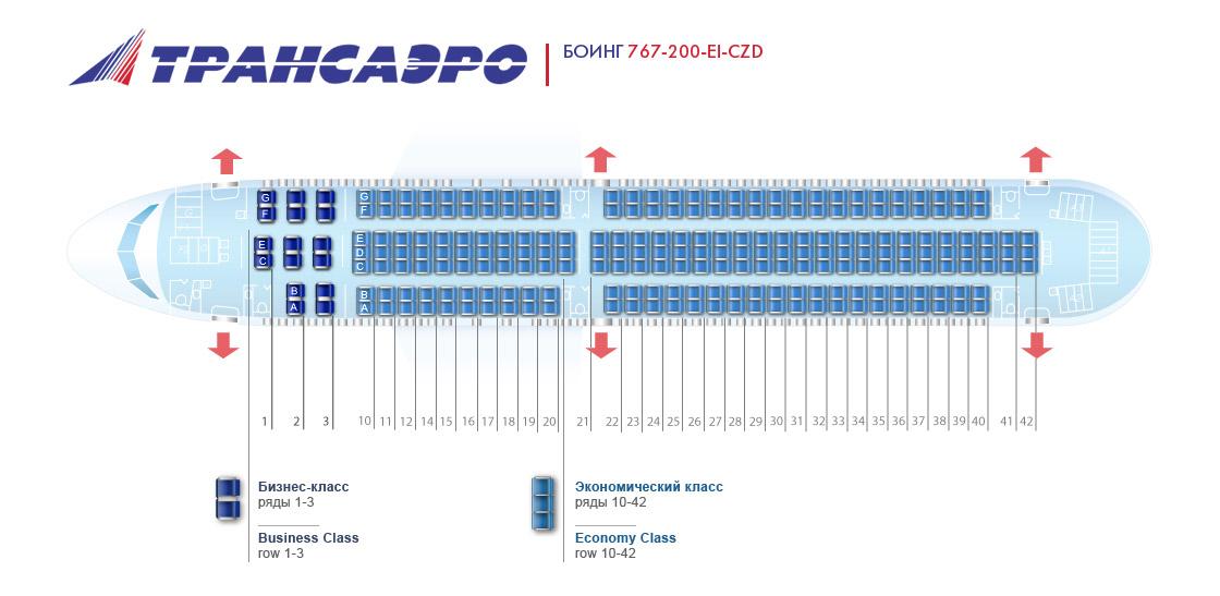 План самолета Боинг 767